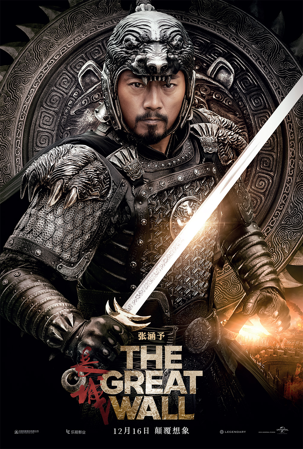 The Great Wall Movie German